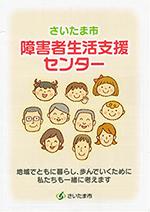 saitamashi-pamphlet